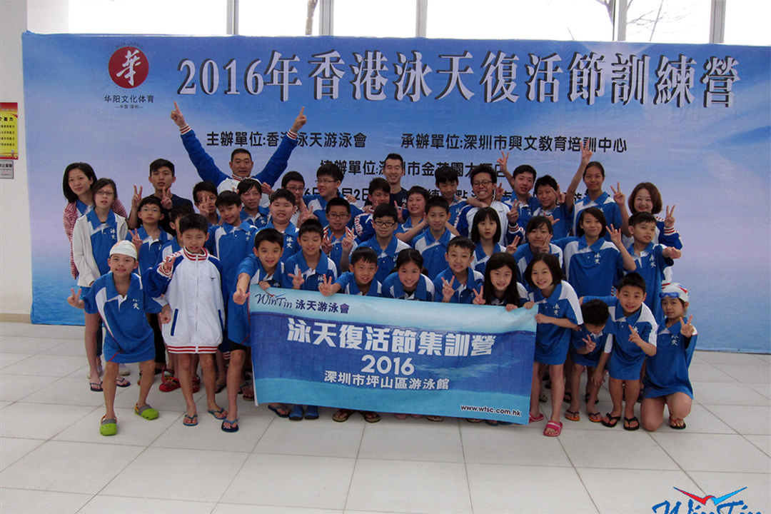Win Tin Swimming Club - 2016 Shen Zhen Training 1