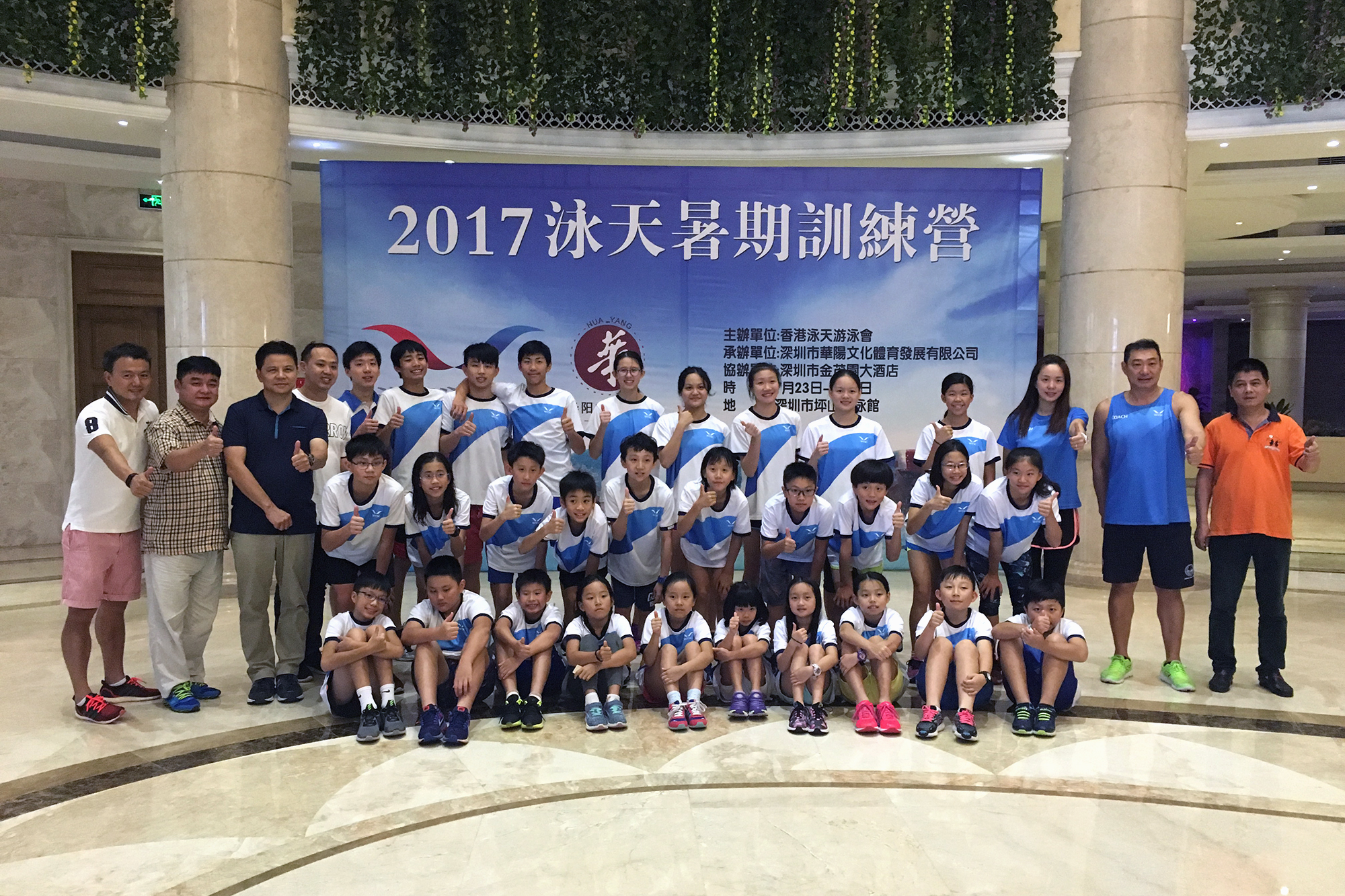 Win Tin Swimming Club - 2017 Summer Camp 3
